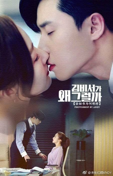 What S Wrong With Secretary Kim Kdrama Filmes Kpop