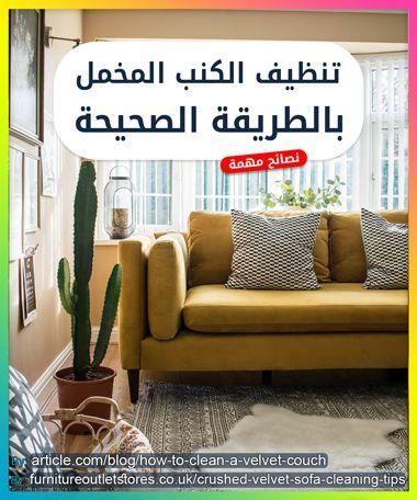 طريقة تنظيف الكنب المخمل من الغبار والبقع Velvet Couch How To Clean Velvet Velvet Sofa