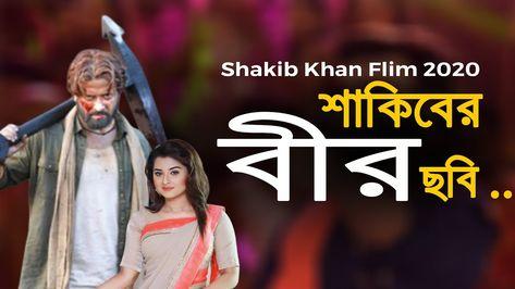 ভালোবাসা দিবসে শাকিবের 'বীর' ছবি ! SHAKIB KHAN   BIR   Bangla New Movie 2020