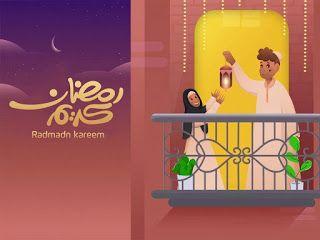 صور رمضان كريم In 2021