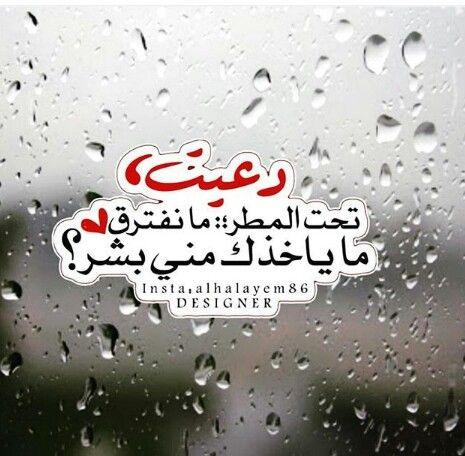 Pin By صمتي حكايہ On تصاميم Arabic Words Arabic Quotes Roman Love