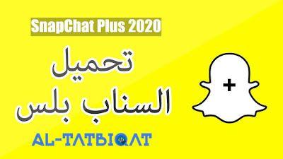 تحميل تطبيق سناب شات بلس الذهبي 2020 Snapchat Plus Https Ift Tt 2lm7wna Tech Company Logos Company Logo Snapchat