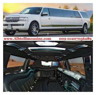 نافيجيتور ليموزين استرتش للايجار ايجار اطول سيارة ليموزين استرتش في مصر Limousine Suv Car