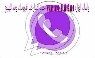 مدونة زيون تنزيل وتحديث واتس اب الوزارة Whatsapp Elwezara ضد Vodafone Logo Tech Company Logos Company Logo