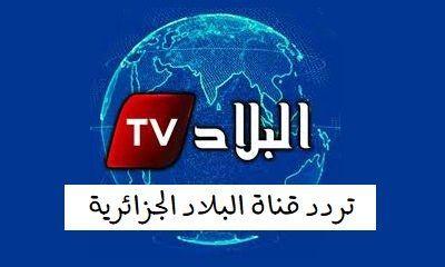 تردد قناة البلاد الاخبارية الجزائرية El Bilad Tv In 2020 Tvs
