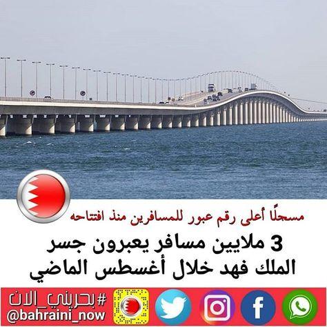 مسجلا أعلى رقم عبور للمسافرين منذ افتتاحه 3 ملايين مسافر يعبرون جسر الملك فهد خلال أغسطس الماضي سجل جسر الملك فهد خلال شهر أغسطس الماضي أعلى رقم عبور ل Bridge