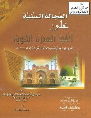 العجالة السنية على ألفية السيرة النبوية Omar Taj Mahal Landmarks