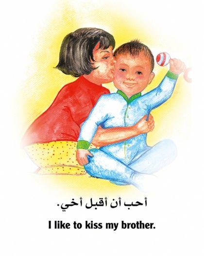 لا للتحرش جنسي لاتلمسني أول كتاب توعوي سعودي موجه للأطفال حول التحرش الجنسي صور Self Development Disney Characters Fictional Characters