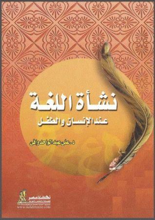 نشأة اللغة عند الإنسان والطفل By عبد الواحد وافي Books My Books Books To Read