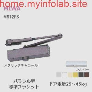 Miwa 美和ロック ドアクローザー M612ps パラレル型 ストップ付 標準
