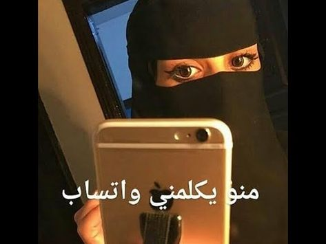 ازاي تجيب ارقام بنات محترمه للتعارف للزواج وتتعرف عليهم واتس اب Muslim Women Hijab Muslim Women Gaming Logos