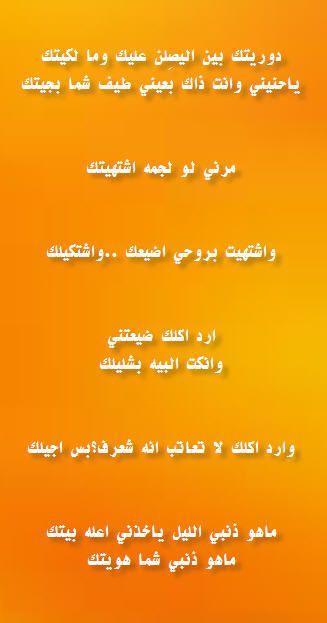 هويتك شعر شعبي حنين و حب و فراق اخبار العراق Weather Iraq