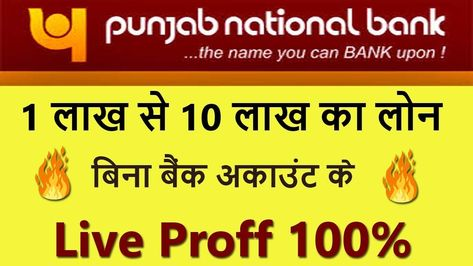 Pnb Bank Personal Loan Pnb Personal Loan How Apply Loan Online Pnb In 2020 Personal Loans Bank Loan How To Apply