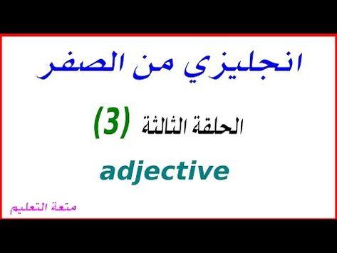 الحلقة 3 الثالثة كيفية تكوين الجملة في الانجلش How To Make A Sentence Youtube Adjectives Math Math Equations