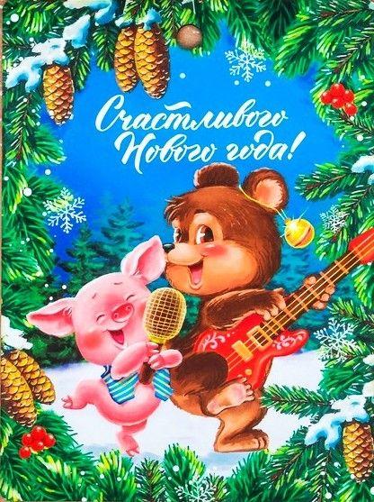 Открытки советских времен с новым годом с поросенком