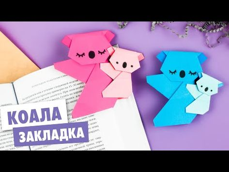 Marque-page origami koala Origami Design, Diy Origami, Origami Koala, Paper Crafts Origami, Useful Origami, Origami Tutorial, Oragami, Origami Butterfly, Origami Stars