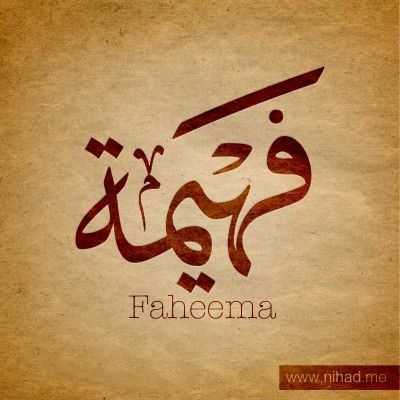 صور اسم فهيمة مزخرف انجليزى معنى اسم فهيمة و شعر و غلاف و رمزيات Calligraphy Name Arabic Calligraphy Urdu Calligraphy