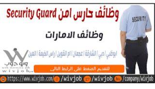 عقود عمل عمل حارس امن Security Guard Security Guard Guard Security