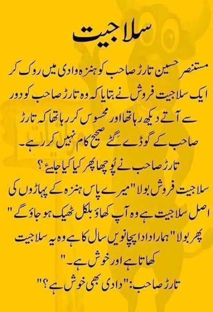 Urdu Quotes Meher Diary Urdu Funny Quotes Jokes Quotes Funny Joke Quote