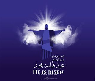 صور عيد القيامة 2021 بطاقات تهنئة لعيد القيامة المجيد Image He Is Risen Poster