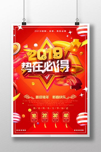 Red Atmosphere 2019 New Year Poster Pikbest Templates New Years Poster Concept Web Newyear
