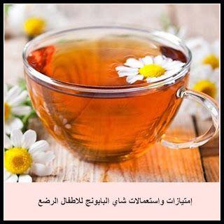 إمتيازات واستعمالات شاي البابونج للاطفال الرضع Chamomile Tea Benefits Chamomile Tea Echinacea Benefits