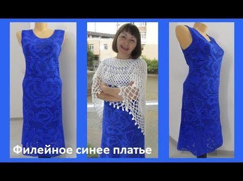 Филейное синее платье завершение. Crochet dress ( узор № 67) - YouTube 40824461e8a6c