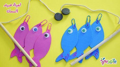 صنع لعبة صيد السمك بالفوم في المنزل Fishing Game Youtube Ramadan Crafts Paper Crafts For Kids Crafts For Kids