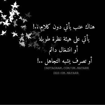 ما أجمل التجاهل يجعلك ترى قوتك رغم صمتك و ضعفهم رغم ثرثرة أفعالهم Words Quotes Cool Words Arabic Quotes