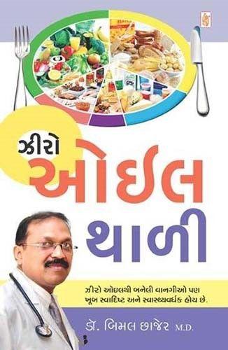 Pin On Gujarati Books Online