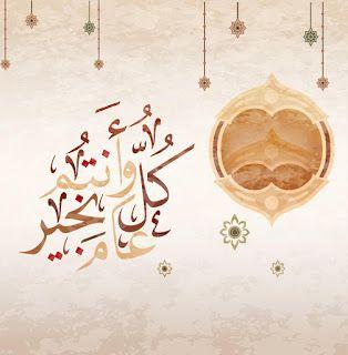 كل عام وانتم بخير 2021 صور معايدة بكل المناسبات 1442 Eid Cards Cards Art