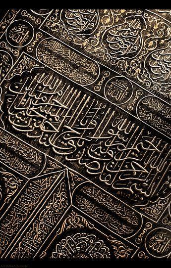 بسم الله الرحمن الرحيم لقد صدق الله رسوله الرؤيا بالحق لتدخلن المسجد الحرام ان شاء الله آمنين Islamic Art Islamic Calligraphy Islamic Art Calligraphy