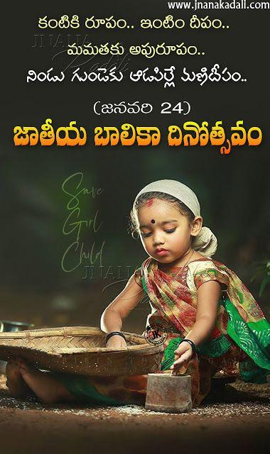 Telugu Good Morning Quotes Good Night Pictures Love Quotes Telugu Jokes Ljholloway Photography Children Photography Kids Portraits