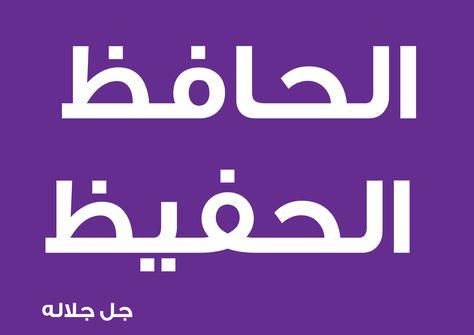 تابع شرح اسماء الله الحسنى للأطفال الرقيب القيوم الحافظ الحفيظ Logos Adidas Logo