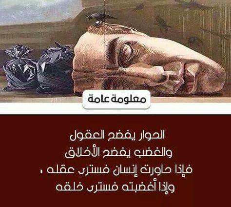 حقيفه Arabic Quotes Words Quotes