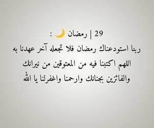 137 Images About رمــضـــان On We Heart It See More About ر م ض ان Ramadan And اسلاميات اسلام Ramadan Quotes Ramadan Day Ramadan