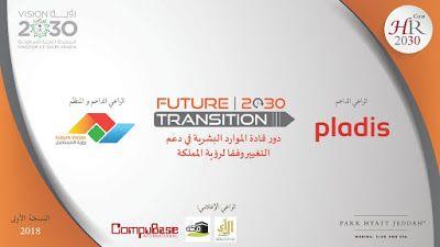 أخبار و إعلانات جدة تستضيف أكبر تجمع لقادة الموارد البشرية 8 مارس