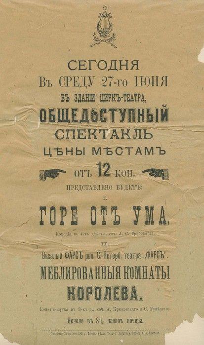 Картинки старая афиша кино цена на билет на концерт эмина