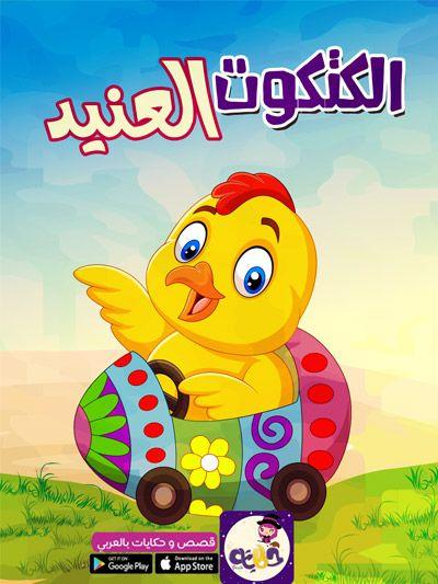قصة الكتكوت العنيد بالصور قصص اطفال قصيرة مصورة تطبيق حكايات بالعربي In 2021 Stories For Kids Kids Character