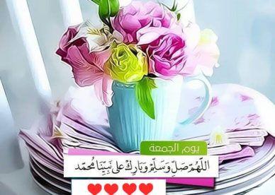 صور يوم الجمعة مكتوب عليها اللهم صلى وسلم وبارك على نبينا محمد عالم الصور Islamic Messages My Pictures Pictures