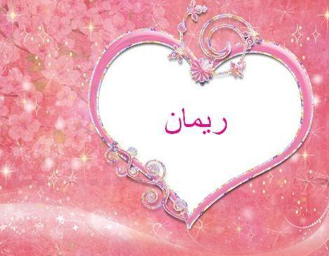 الجديد في أسرار ومعنى اسم ريمان Reman في اللغة العربية موقع مصري In 2021 Health Fashion Beauty Fb Quote