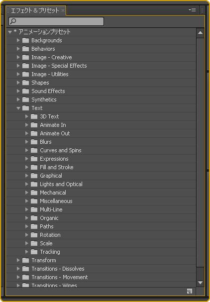 After Effects のテキストアニメーションプリセットを使おう Mountain Hoopla テキスト アニメーション 有用