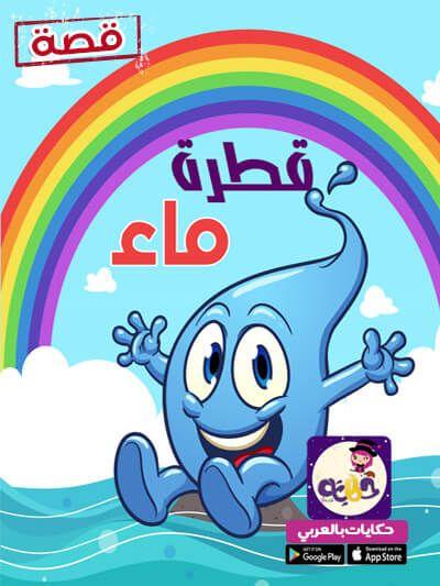 قصة قطرة الماء قصة مصورة عن دورة الماء للاطفال تطبيق حكايات بالعربي In 2021 Arabic Kids Kids Mario Characters