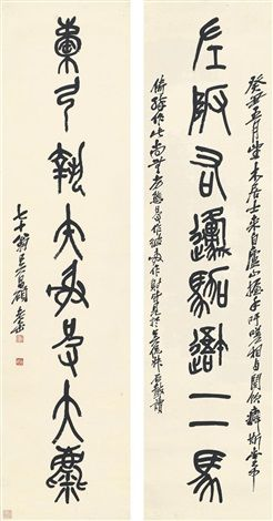 Image Result For Wu Changshuo Calligraphy 篆書 篆刻 書画
