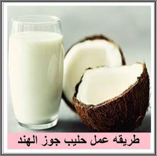 ان الحليب النباتي له فوائد تضاهي الحليب الحيواني واقدم لكم اليوم طريقه عمل حليب جوز الهند نضع في كاسه مقدار كوب من جوز الهند المبروش ون Food Milk Glass Of Milk