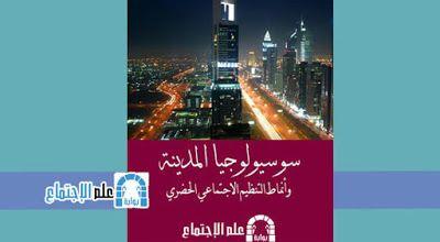 سوسيولوجيا المدينة وأنماط التنظيم الاجتماعي الحضري Pdf Desktop Screenshot