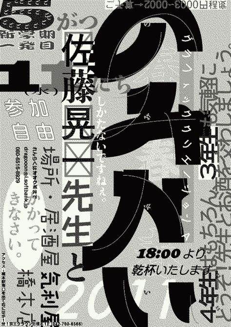 Japanese Event Flyer: Drinking Party with Koichi-sensei. 2011 - Japanese Event Flyer: Drinking Party with Koichi-sensei. Collage Poster, Dm Poster, Poster Layout, Typography Poster Design, Graphic Design Posters, Photoshop Elementos, Gfx Design, Design Web, Type Design