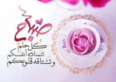 أجمل كلمات الصباح بالصور عالم الصور Beautiful Morning Messages Good Night Wallpaper Good Morning Arabic
