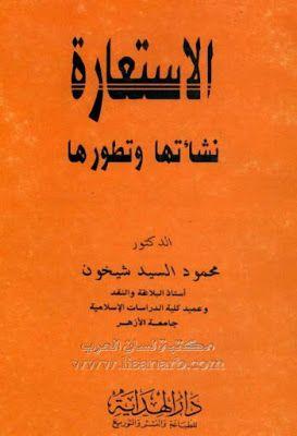 الاستعارة نشأتها وتطورها محمود السيد شيخون Pdf Arabic Calligraphy Pdf Calligraphy