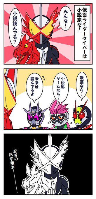 れんたろう mechacoquelico さんの漫画 10作目 ツイコミ 仮 仮面ライダー イラスト 漫画 嵐 漫画